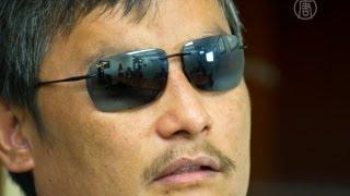 Слепой адвокат призвал ЕС оказать давление на КНР (новости)
