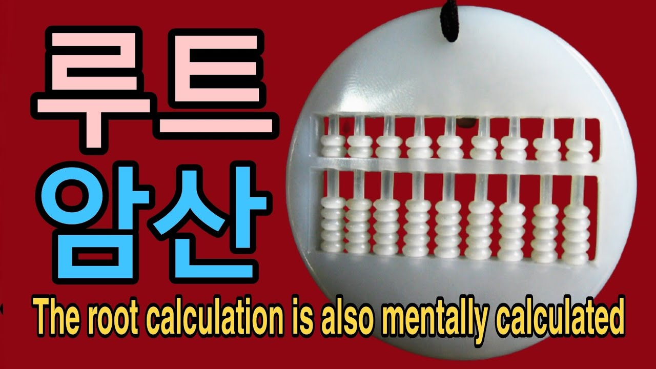 #Shorts #주산 #짧은동영상 루트도 암산으로 계산합니다.The root calculation is also mentally