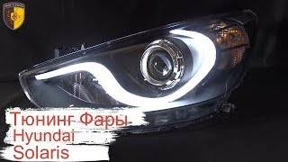Тюнинг LED оптика фары Хендай Солярис / Headlights Hyundai Solaris
