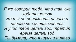 Слова песни Танцы минус - Окно