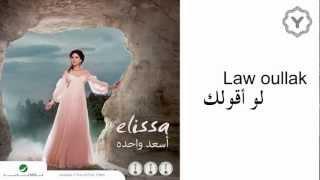 Elissa - Law Aoullak إليسا - لو أقولك hgdsh 2012