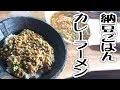 たっぷり納豆御飯とカレーラーメン【飯動画】 の動画、YouTube動画。