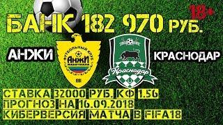 анжи - Краснодар прогноз на 16.09.18 ставка 32000 рублей киберверсия в FIFA18