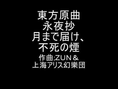 東方原曲 永夜抄 EXTRAボス藤原 妹紅のテーマ 月まで届け、不死の煙