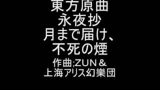 東方原曲 永夜抄 EXTRAボス藤原 妹紅のテーマ 月まで届け、不死の煙 thumbnail