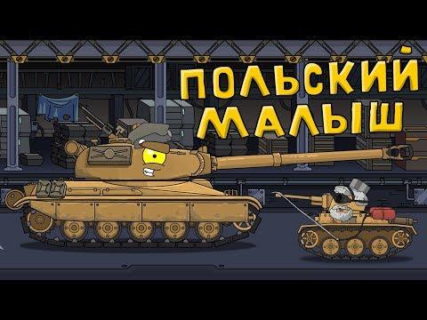 Смотреть танк мультфильм