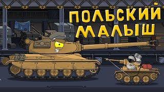 Польський Малюк - Мультики про танки