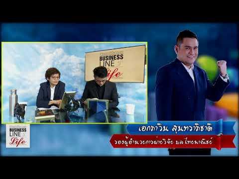 Business Line & Life 21-03-61 on FM 97 MHz