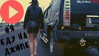 Тимати - Я еду на джипе от строителей (премьера клипа, 2019) 12+