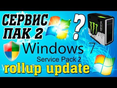 Установка Windows 7 Service Pack 2 на современный компьютер