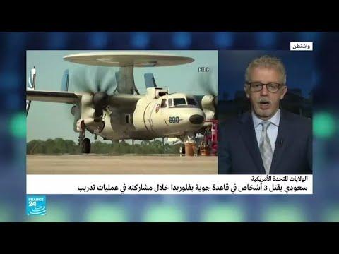 سعودي يقتل 3 أشخاص في قاعدة جوية بفلوريدا  - نشر قبل 2 ساعة