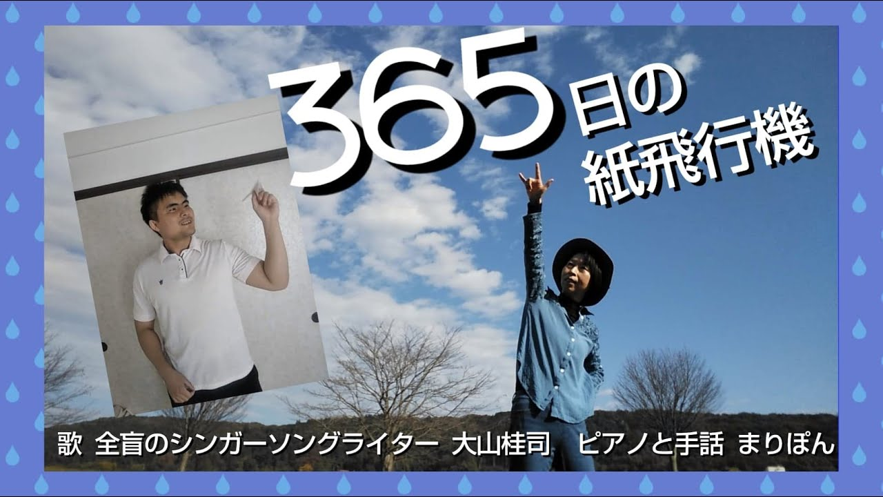 日 紙 365 飛行機 手話 の