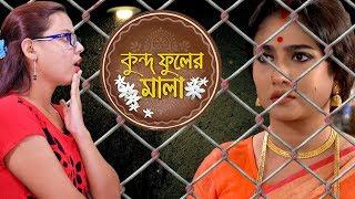 Shakuntala Ki Jail E Jabe? | Kundo Phuler Mala | Star Jalsha | Chirkut Infinity