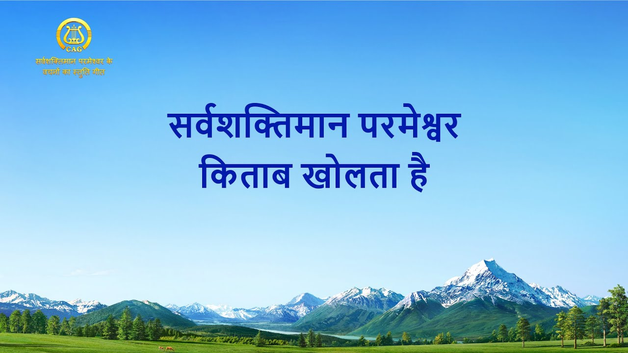 2021 Hindi Christian Song | सर्वशक्तिमान परमेश्वर किताब खोलता है (Lyrics)