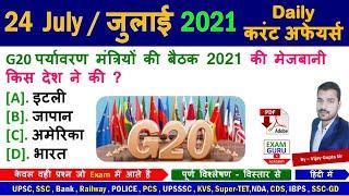 24 July 2021 Daily Current Affairs   #ExamGuruAcademy #VijayGuptaSir /सभी प्रतियोगी परीक्षाओं के लिए