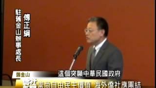 【舊金山】中華民國立委與灣區僑界座談