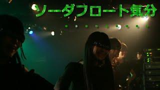 2017/9/4(月) 1周年ワンマンライブ@渋谷WWW】 電子チケット http://toky...