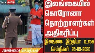 இலங்கை இந்தியா உலக செய்திகளின் தொகுப்பு 25-05-2020