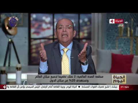 الحياة اليوم - محمد مصطفى شردي ولبنى عسل | الأربعاء 27 يناير 2021 - الحلقة الكاملة