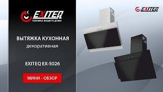 Вытяжка кухонная EXITEQ EX-5026 black/inox «Мини-обзор»