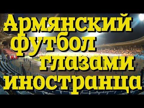 Как я был фанатом сборной Армении. Армянский футбол глазами иностранца. #армениясбмв