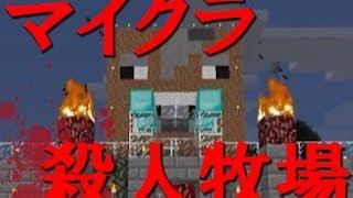 【Minecraft 雅くんの悲惨な日常】1 殺人牧場の悪夢 【ゆっくり実況】 thumbnail