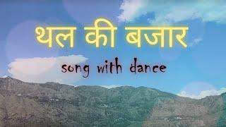Thal Ki Bazar l Kumauni & Garhwali music dance l
