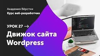 Урок 27. Движок сайта Wordpress | Курс Веб разработчик | Академия верстки