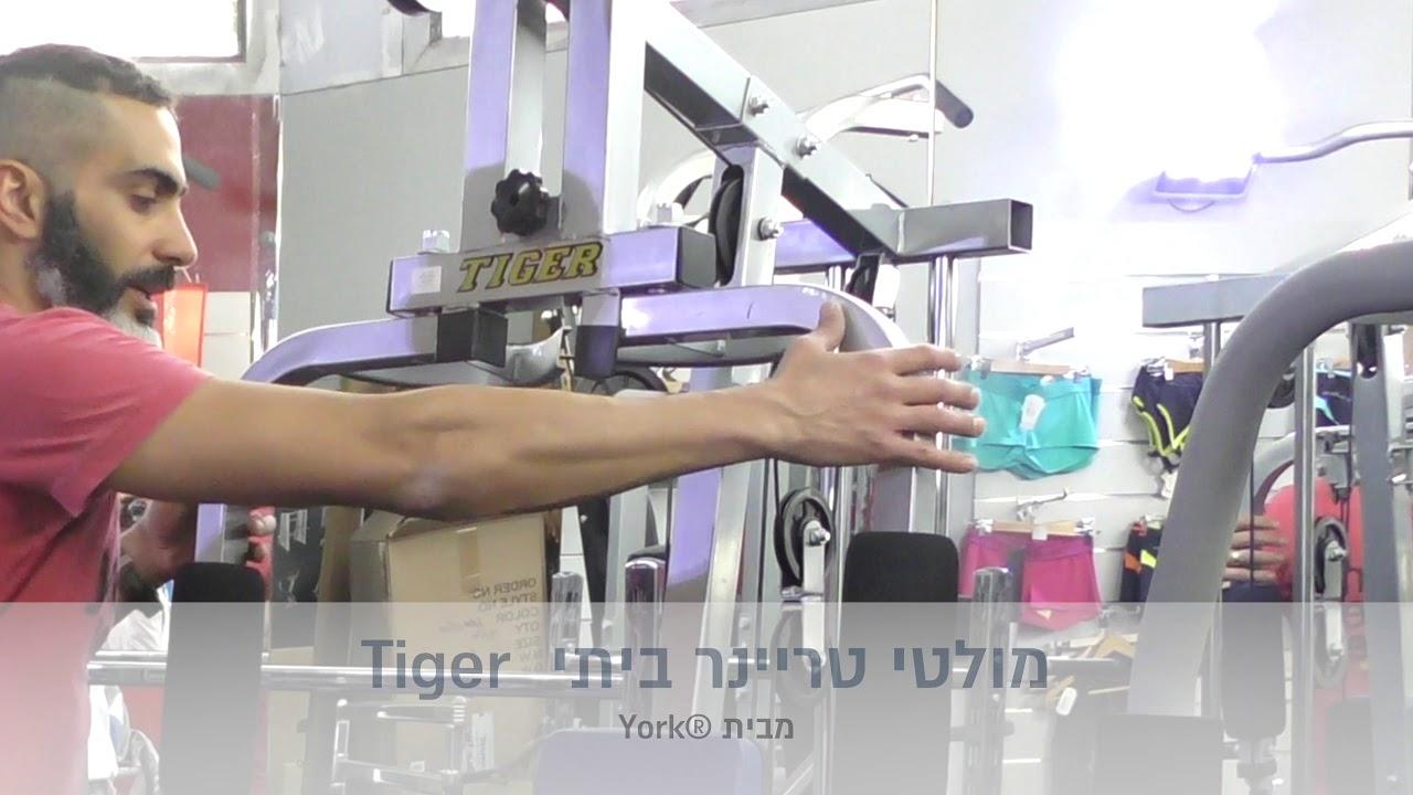 עדכון מעודכן יגל Living Well! מציגה - מולטי טריינר (בסיסי) דגם Tiger מבית York RP-73