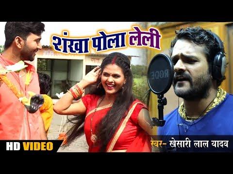 #Khesari Lal Yadav Bol Bam Song - शंखा पोला लेली - #Shankh Pola Leli - #Chandani Singh , Vicky Yadav