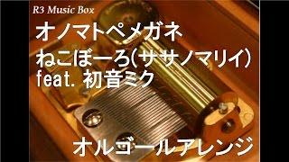 オノマトペメガネ/ねこぼーろ(ササノマリイ) feat. 初音ミク【オルゴール】
