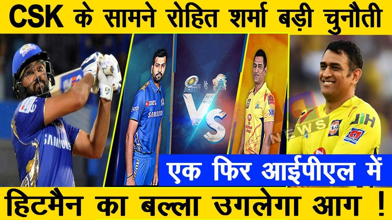 CSK के सामने रोहित शर्मा बड़ी चुनौती,एक फिर आईपीएल में हिटमैन का बल्ला उगलेगा आग !#CSKV/SMINEWS