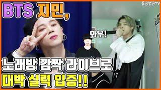 【ENG】BTS 지민, 노래방 깜짝 라이브로 대박 실력 입증!! BTS Jimin a surprise live show at a karaoke room! 돌곰별곰TV