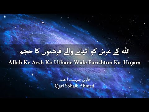 Allah Ke Arsh Ko Uthane Wale Farishton Ka Hujam by Qari Sohaib Ahmed