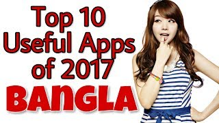 Top 10 Useful apps 2017 Bangla Review 😉😀😉 | Android Bangla Tips | Android Bangla Tutorial