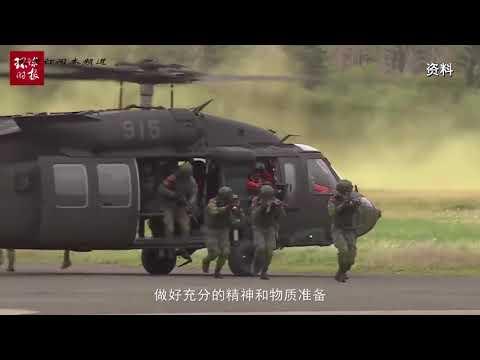 环球时报:中国须做好应对台海爆发危机的准备