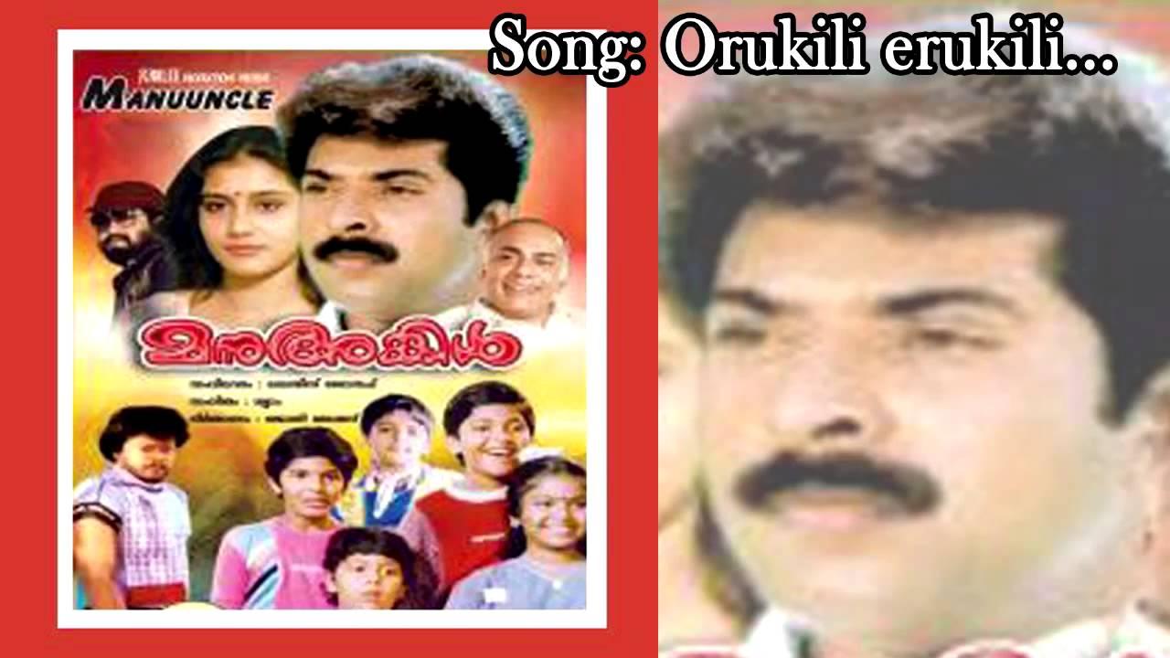 Download Orukili erukili - Manu Uncle