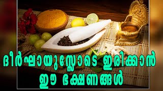 Healthy Food Ingredients For Long Life   Oneindia Malayalam