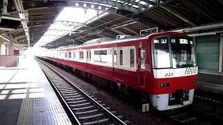 京急電鉄 新1000形先頭車1033編成 シーメンス 四ツ木駅 出線
