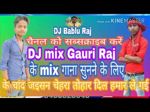 के चांद जइसन चेहरा तोहार दिल हमार ले गई। (DJ mix Gauri Raj )