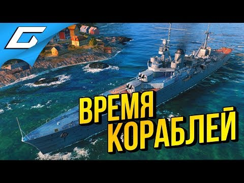WORLD Of WARSHIPS ➤ ЧТО НОВОГО В 2019?