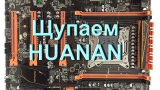 HUANAN X79 материнские платы - подлежат ли ремонту?