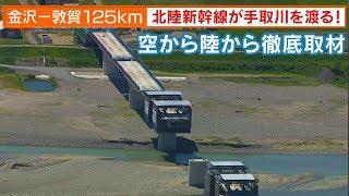 金沢-敦賀125km北陸新幹線が手取川を渡る ~空から陸から徹底取材~