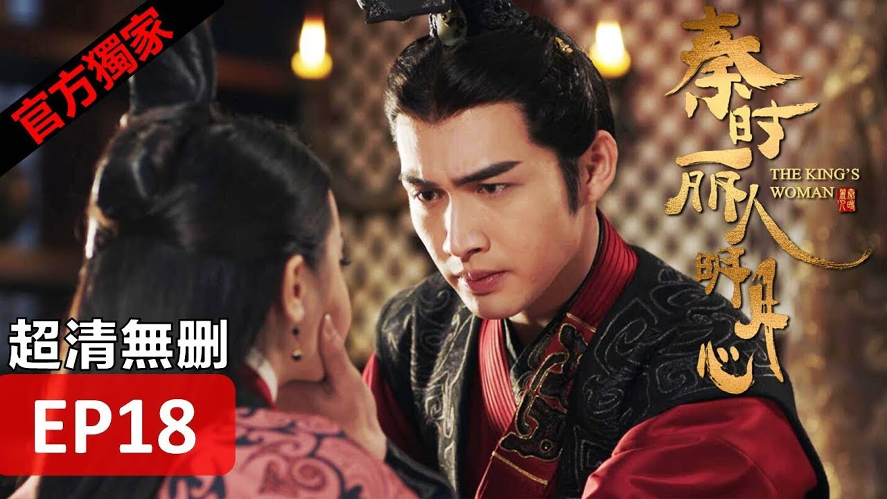Hot CN Drama【The King's Woman】 EP18 Eng Sub HD