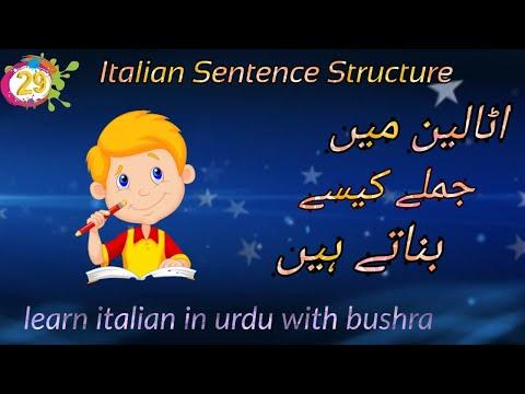 29. Come fare le frasi dell'italiano | learn italian in urdu