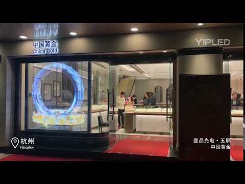YIPLED Transparent LED Display · Hangzhou CHINA GOLD--Chines