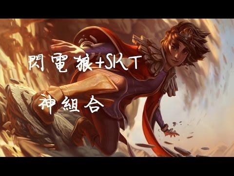 【韓服7.5】FW+SKT神組合一等爆團 Maple塔莉雅+karsa葛雷夫開秀虐整場(選字幕)