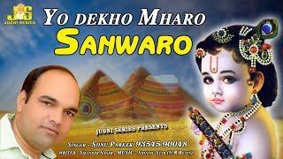 बण ठण के बैठो है यो देखो म्हारो सांवरो | Rajasthani Song | Sonu Pareek | Lord Krishna Shyam Bhajan