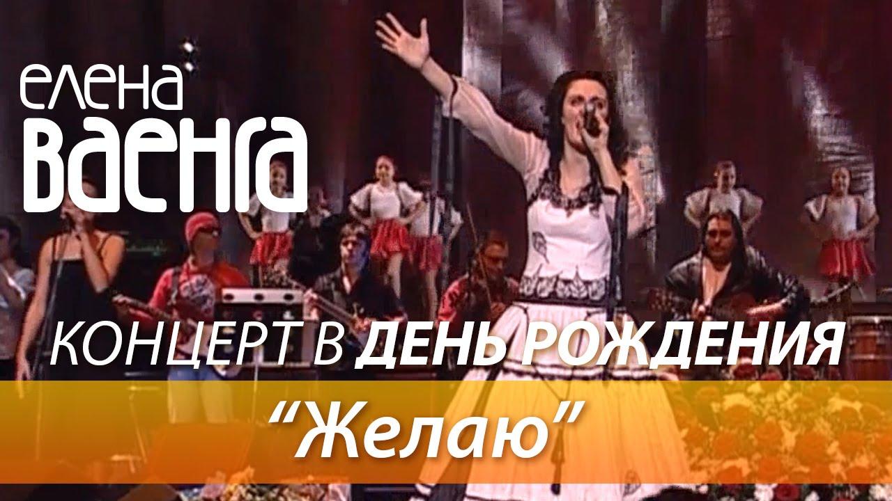 Елена Ваенга — Желаю / Концерт в День Рождения HD