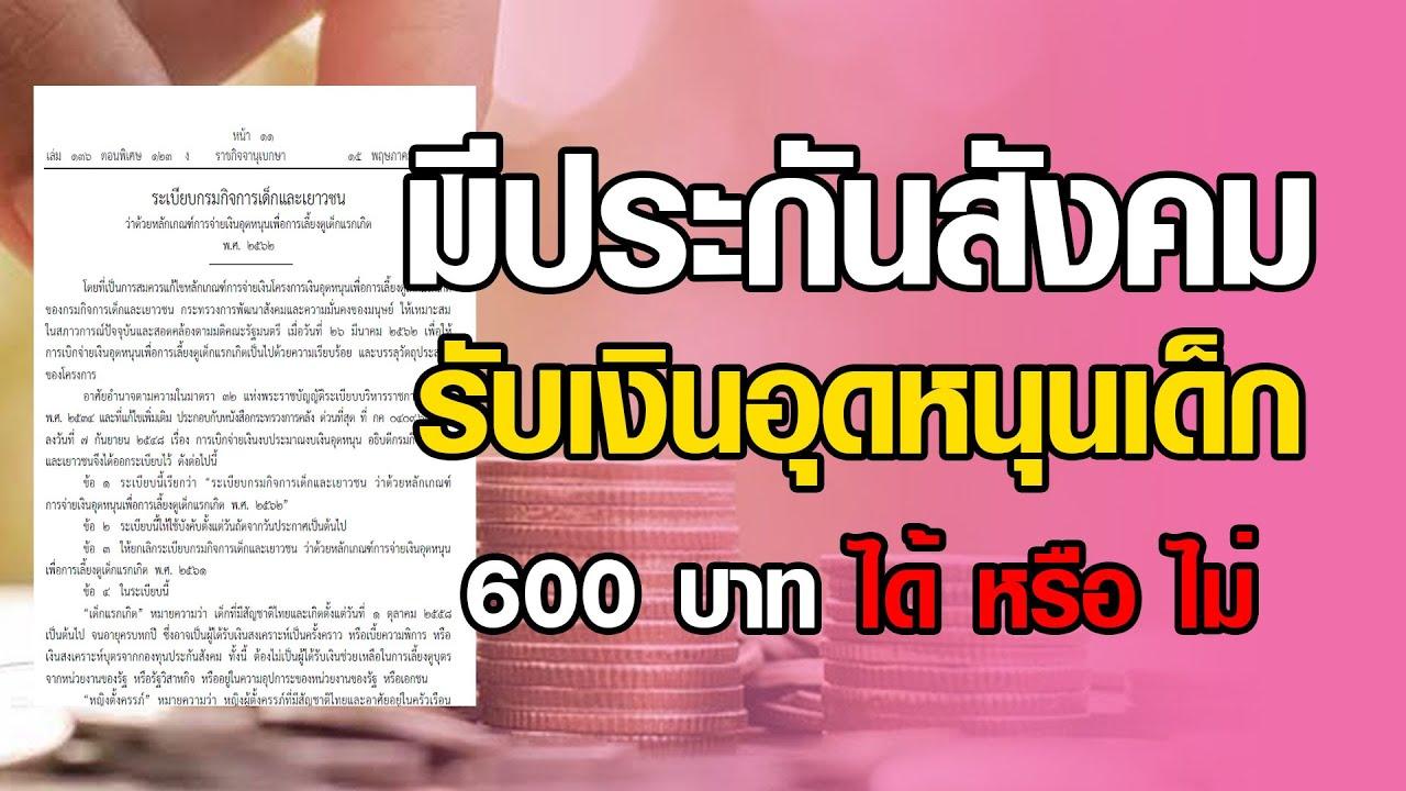 มีประกันสังคม สามารถลงทะเบียนรับเงินอุดหนุนเด็กแรกเกิด รับเงิน 600 บาท ได้หรือไม่